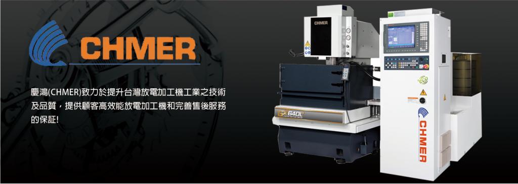 CHMER 高精度線切割機