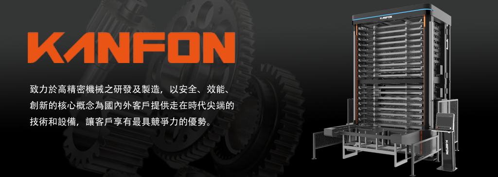 KANFON 智慧型材料自動倉儲系統