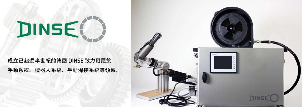 DINSE 雷射焊接同步送料系統